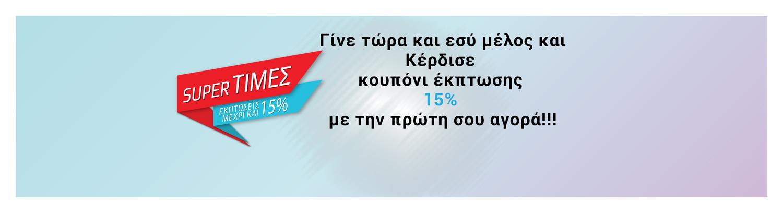 προσφορα 15% εκπτωση με καθε 1η αγορα